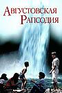 Фильм «Августовская рапсодия» (1991)