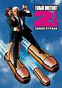 Фильм «Голый пистолет 2 1/2: Запах страха» (1991)