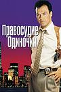 Фильм «Правосудие одиночки» (1991)