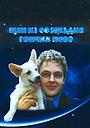 Фильм «Щен из созвездия «Гончих псов»» (1991)