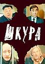 Фильм «Шкура» (1991)