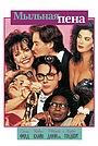 Фильм «Мыльная пена» (1991)
