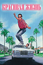 Фильм «Красивая жизнь» (1990)