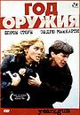 Фильм «Год оружия» (1991)