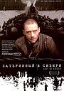 Фильм «Затерянный в Сибири» (1990)