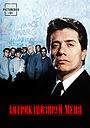 Фильм «Американизируй меня» (1992)
