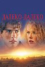 Фильм «Далеко-далеко» (1992)