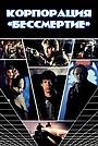 Фильм «Корпорация «Бессмертие»» (1992)