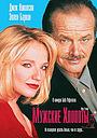 Фильм «Мужские хлопоты» (1992)
