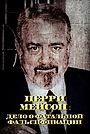 Фільм «Перри Мейсон: Дело о фатальной фальсификации» (1992)