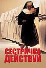 Фильм «Сестричка, действуй» (1992)