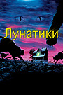 Фильм «Лунатики» (1992)