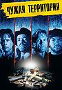 Фильм «Нарушение территории» (1992)