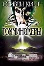Фильм «Томминокеры» (1993)