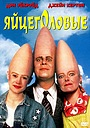 Фильм «Яйцеголовые» (1993)