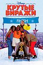 Фильм «Крутые виражи» (1993)