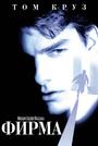 Фильм «Фирма» (1993)