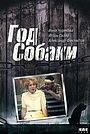 Фильм «Год Собаки» (1994)