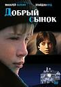 Фильм «Добрый сынок» (1993)