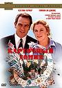 Фильм «Карточный домик» (1993)