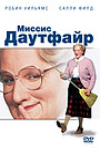 Фильм «Миссис Даутфайр» (1993)