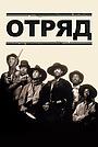 Фильм «Отряд» (1993)