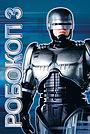 Фильм «Робокоп 3» (1992)
