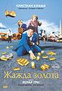 Фильм «Жажда золота» (1993)