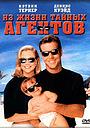 Фильм «Из жизни тайных агентов» (1993)