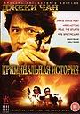 Фильм «Криминальная история» (1993)