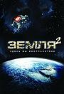Сериал «Земля 2» (1994 – 1995)