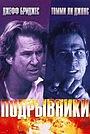Фильм «Подрывники» (1994)