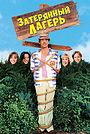 Фильм «Затерянный лагерь» (1994)