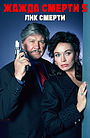 Фильм «Жажда смерти 5: Лик смерти» (1994)