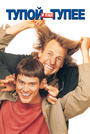 Фильм «Тупой и еще тупее» (1994)