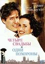 Фильм «Четыре свадьбы и одни похороны» (1993)